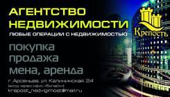 """Агентство недвижимости """"Крепость"""" в Яковлевском районе"""