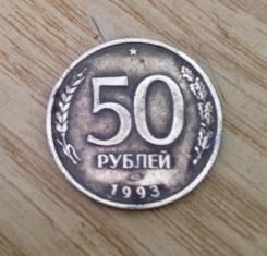 Монета 50 рублей 1993 ЛМД