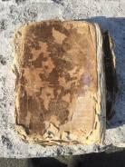 Старинная намоленная Библия! С рубля! Не упусти. Оригинал