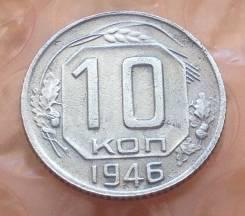 10 копеек 1946 года. В наличии!