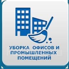 Клининговая компания предлагает услуги профессиональной уборки офисов