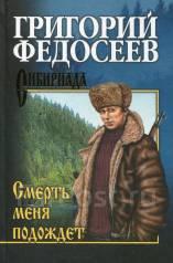 Григорий Федосеев: Смерть меня подождет