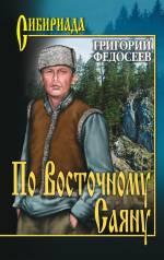Григорий Федосеев: По Восточному Саяну