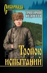 Григорий Федосеев: Тропою испытаний