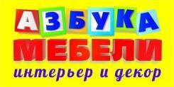 """Уборщик. Ооо """"Азбука мебели"""". Улица Русская 2к"""