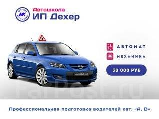 Подарочный сертификат на обучение в автошколе во Владивостоке