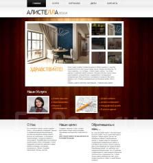 """Дизайн-студия """"Алистелла"""". Дизайн интерьеров и реализация под ключ"""
