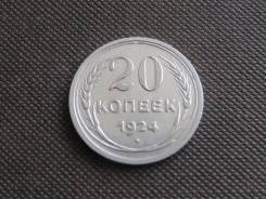 20 коп. 1924 Р. С. Ф. С. Р. Серебро не частый год.