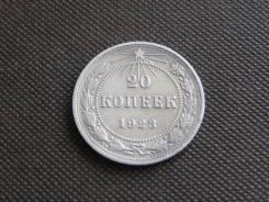 20 коп.1923 г. Р. С. Ф. С. Р. Серебро