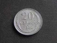 20 коп. 1930 г. Ранние Советы . Серебро 500 пр. в Блеске