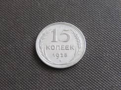 15 коп.1925 г. Рсфср., Серебро 500 пр.