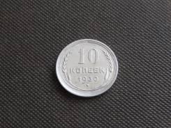 10 коп. 1930 г. Ранние Советы . Биллоны 500 пр.