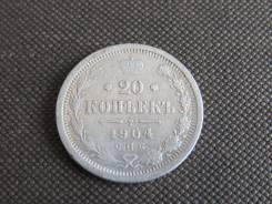 20 коп. 1904 г. Николай II . Серебро 500 пр.