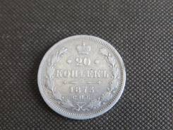 20 коп. 1873 г. СПБ (Н. I) Александр II., Серебро , не частый год
