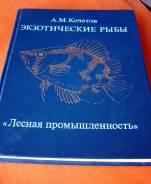 """""""Экзотические рыбы"""" А. М. Кочетов 1988г"""