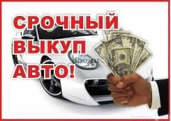Toyota. Выкуп автомобилей Барнаул