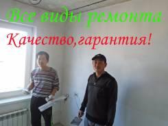 Корейцы- проффесионалы Все виды ремонта -качество, опыт недорого.