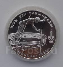 10 рублей 1978 — Прыжки с шестом. XXII летние Олимпийские Игры