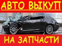 Mazda. Выкупаем проблемные автомобили