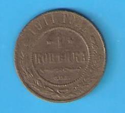 1 копейка 1911 г. Царская Россия.