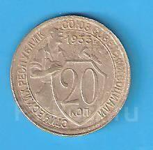 20 копеек 1933 г. СССР.