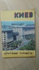 Киев. Спутник туриста (1981 год)