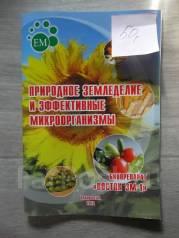 Книга - Природное земледелие
