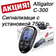 Акция! Сигнализация Alligator c-300 с установкой за 7500 р.