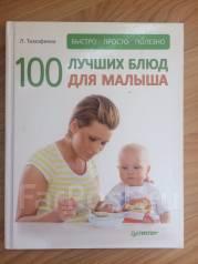 Хорошая книга о питании малышей с рецептами