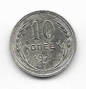 10 копеек 1927г. (Ag)