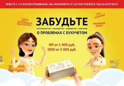 Бухгалтерские услуги от партнеров 1С от 1000 в мес (услуги бухгалтера)
