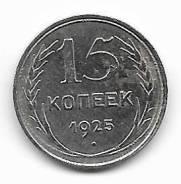 15 копеек 1925г. (Ag)