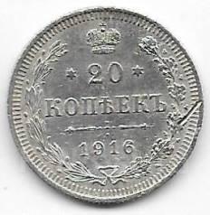 20 копеек 1916г. ВС (Ag)