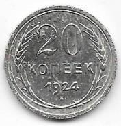 20 копеек 1924г. (Ag)