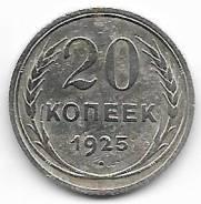 20 копеек 1925г. (Ag)