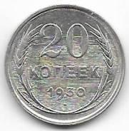 20 копеек 1930г. (Ag)