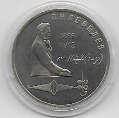 (Proof в капсуле) 1 рубль 1991г. 125 лет со дня рождения П. Н. Лебедева