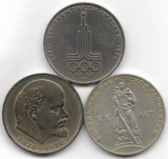 1 рубль СССР (3 монеты)