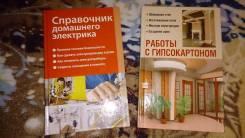 """Книги """"Справочник электрика"""" и """"Работы с гипсокартоном"""" Новые!"""