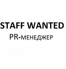 Менеджер по рекламе и PR. ООО Арте,танцевальная студия. Проспект Океанский 69