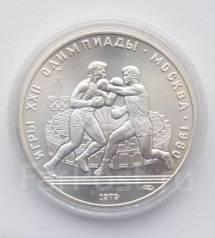 СССР 10 рублей, 1979 XXII летние Олимпийские Игры, Москва 1980 - Бокс