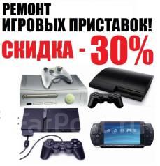 Скидки НА Ремонт Игровых Приставок: PS3, PS4, Xbox 360/One и другие. Акция длится до 10 февраля