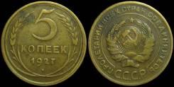5 копеек 1927 год. Под заказ из Уссурийска