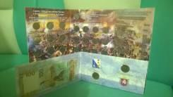 Набор Бородино война 1812 года + набор Крым 100 рублей 2015 г 2 монеты