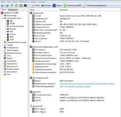 Intel Core 2 Duo E7300. Под заказ