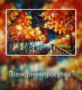 """Картина маслом""""Вечерняя прогулка"""""""