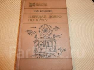Рэй Брэдбери. Передай добро по кругу. Изд.1982.
