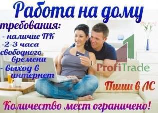 Дистанционная работа на дому от 1000 рублей в день!