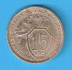 15 копеек 1933 г. СССР.