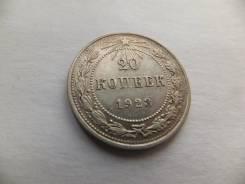 20 копеек 1923 года. Серебро. Проба 500.